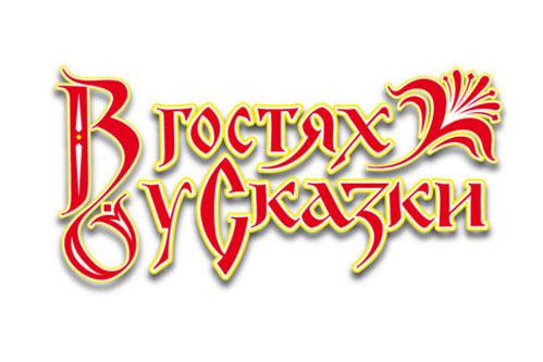 http://sosnovskoe-museum.ru/images/ru_upload/V%20gostyah%20u%20skazki.jpg